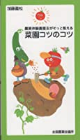 菜園コツのコツ―農業体験農園主がそっと教える (全国農業図書)