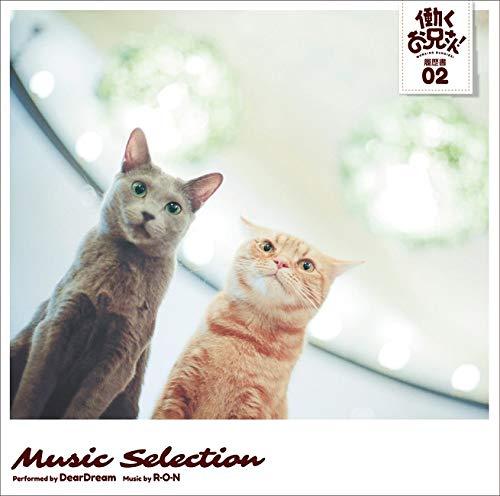TVアニメ『働くお兄さん! 』 Music Selection 履歴書 02 (特典なし)