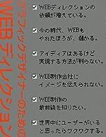グラフィックデザイナーのためのWEBディレクション