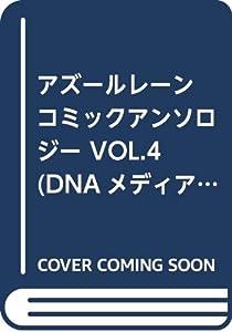 アズールレーン コミックアンソロジー VOL.4 (DNAメディアコミックス)