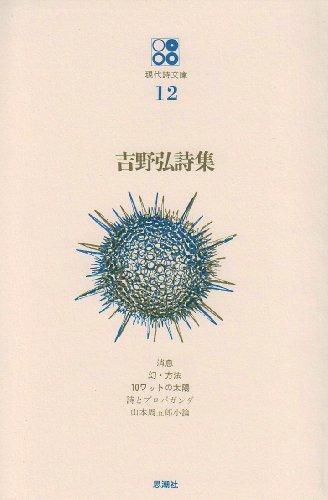 吉野弘詩集 (現代詩文庫 第 1期12)の詳細を見る