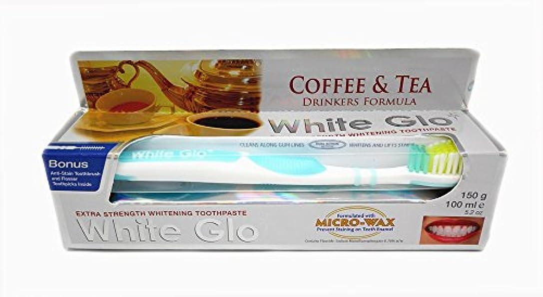 雨のリテラシー定刻(ホワイトグロ)White Glo コーヒー & ティー ドリンカー フォーミュラ 100ml(150g)
