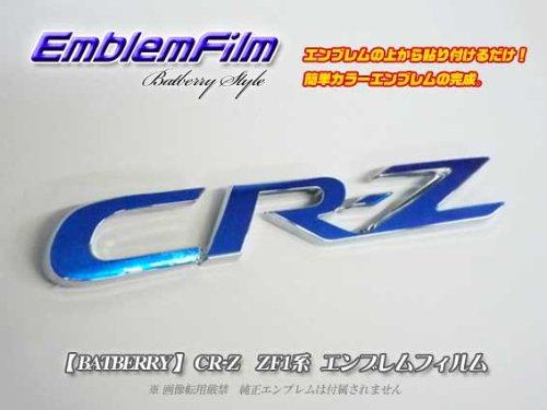 Batberryエンブレムフィルム/CR-Z ZF1/ZF2 [EF001]( カラー:クリアブルー)