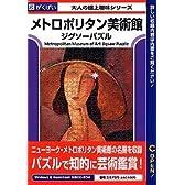 メトロポリタン美術館ジグソーパズル