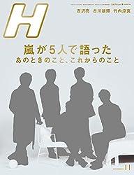 H(エイチ) 2017年 11 月号 [雑誌]: Cut 増刊
