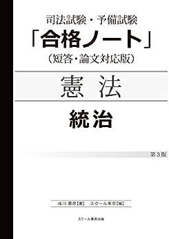 [成川豊彦]の合格ノート統治(3版)