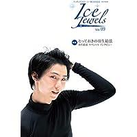 Ice Jewels(アイスジュエルズ)Vol.09~フィギュアスケート・氷上の宝石~羽生結弦インタビュー「次代への挑戦」(KAZIムック)