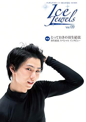 Ice Jewels(アイスジュエルズ)Vol.09〜フィギュアスケート・氷上の宝石〜羽生結弦インタビュー「次代への挑戦」(KAZIムック)