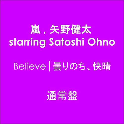 Believe│曇りのち、快晴【通常盤】