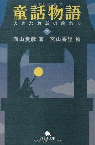 童話物語〈下〉大きなお話の終わり (幻冬舎文庫)の詳細を見る