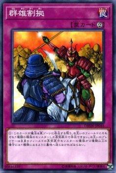 群雄割拠 ノーマル 遊戯王 デッキビルドパック スピリット・ウォリアーズ dbsw-jp045