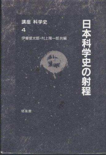 日本科学史の射程 /