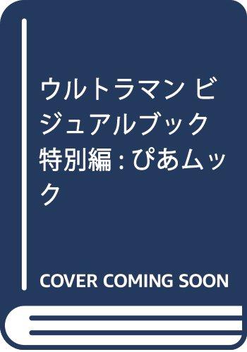 ウルトラマンビジュアルブック特別編 (ぴあMOOK)