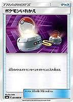 ポケモンカード【シングルカード】ポケモンいれかえ SM6 禁断の光 アンコモン