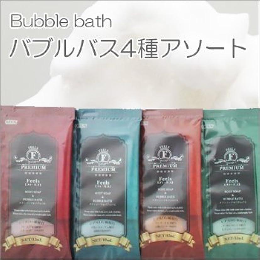 台風歯科医きしむFeelsバブルバス4種類アソート(1セット400個入)