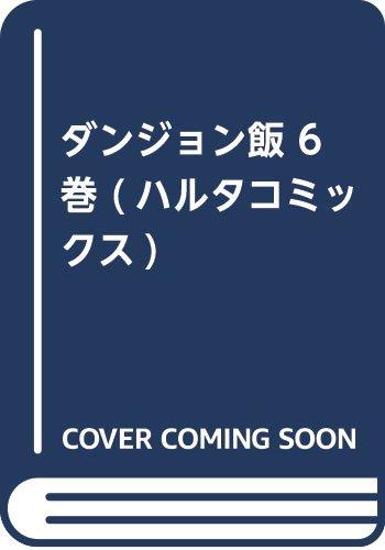 Amazon.co.jp通販サイト(アマゾンで買える「ダンジョン飯 6巻 (ハルタコミックス」の画像です。価格は670円になります。