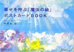 幸せを呼ぶ「魔法の絵」ポストカードBOOK