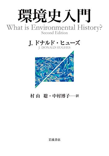 環境史入門 / J.ドナルド・ヒューズ