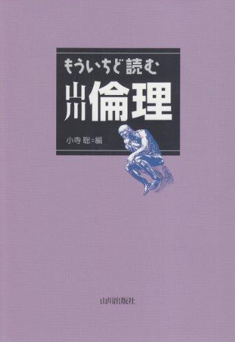 もういちど読む山川倫理の詳細を見る