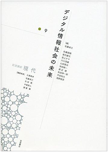 デジタル情報社会の未来 (岩波講座 現代 第9巻)の詳細を見る