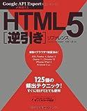Google API Expertが解説する HTML5逆引きリファレンス