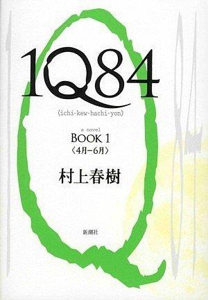 1Q84 BOOK 1の詳細を見る