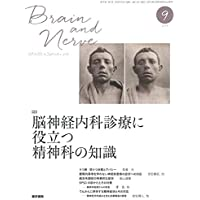 BRAIN AND NERVE 神経研究の進歩 2018年 9月号 特集 脳神経内科診療に役立つ精神科の知識