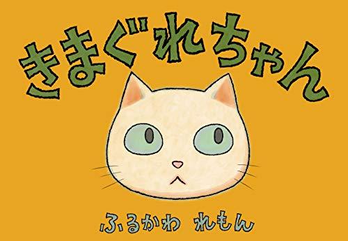 きまぐれちゃん (MocoPoco出版)