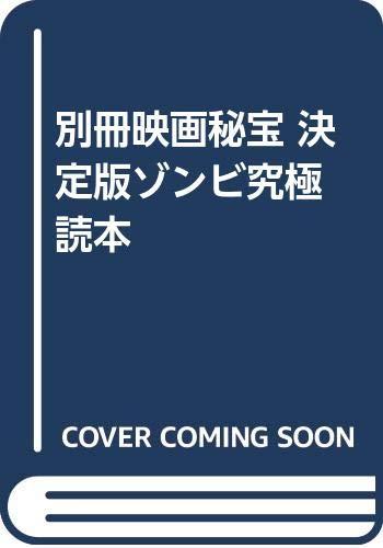 別冊映画秘宝 決定版ゾンビ究極読本(仮)