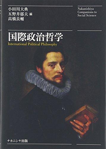 国際政治哲学 (Nakanishiya Companions to Social Science)の詳細を見る