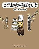 こぐまのケーキ屋さん そのに(2) (ゲッサン少年サンデーコミックス)