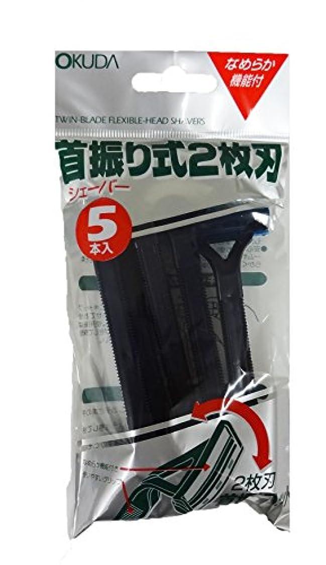 炭水化物ながらビヨン奥田薬品 首振り式2枚刃 使い捨てカミソリ 5本入
