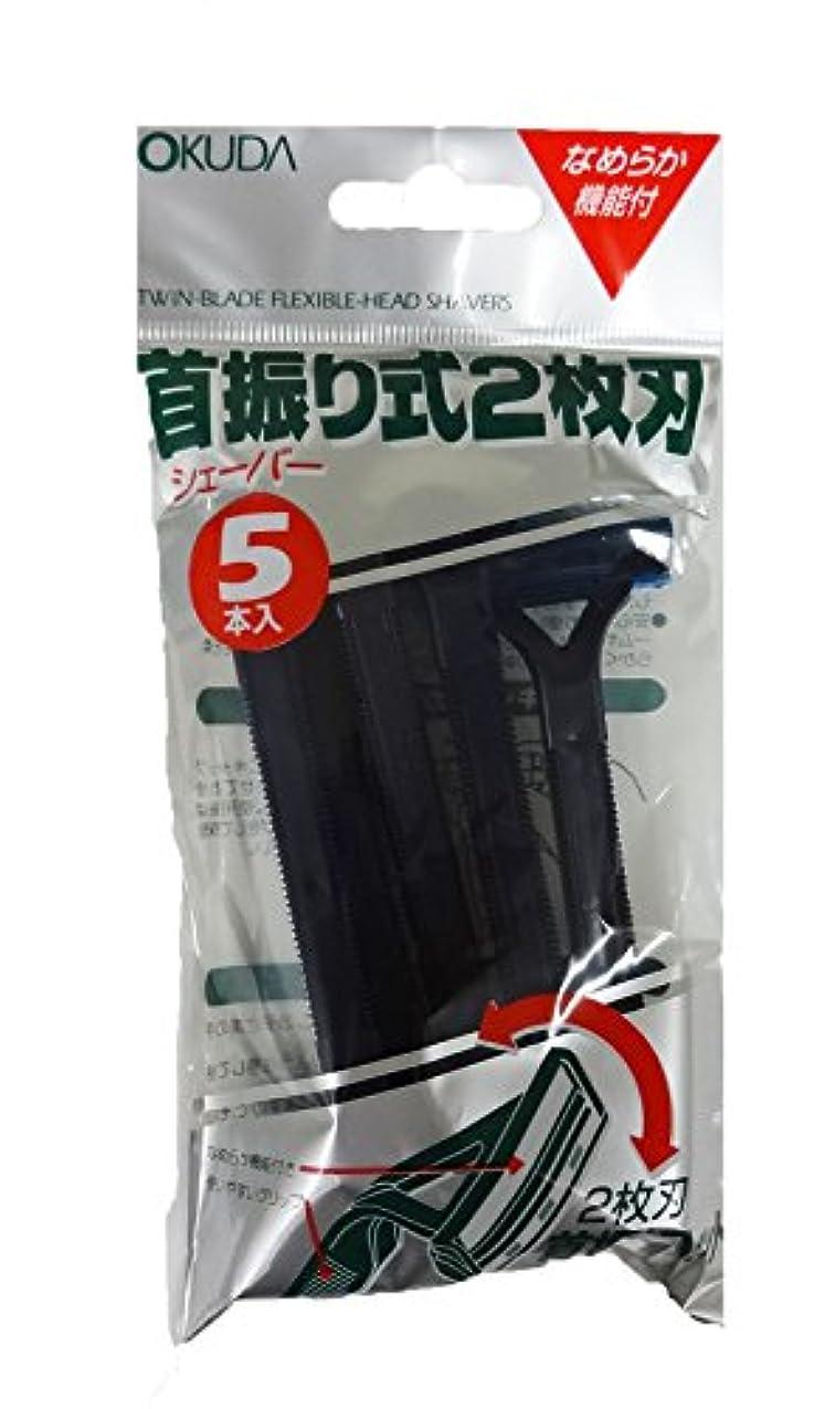 奥田薬品 首振り式2枚刃 使い捨てカミソリ 5本入