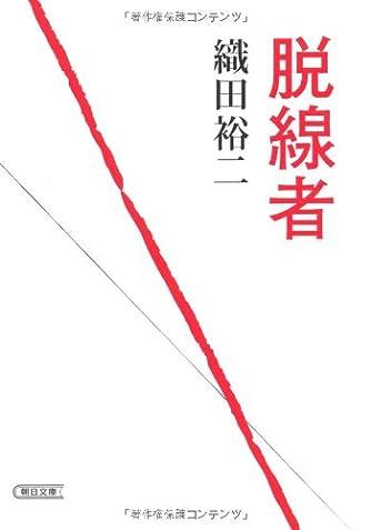 脱線者 (朝日文庫)