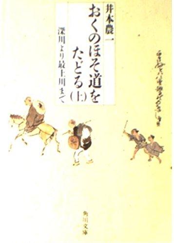 おくのほそ道をたどる (上) (角川文庫 (5742))の詳細を見る