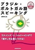 ブラジル・ポルトガル語スピーキング CD2枚付
