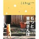 ことりっぷ もっと東京さんぽ (ことりっぷ国内版)