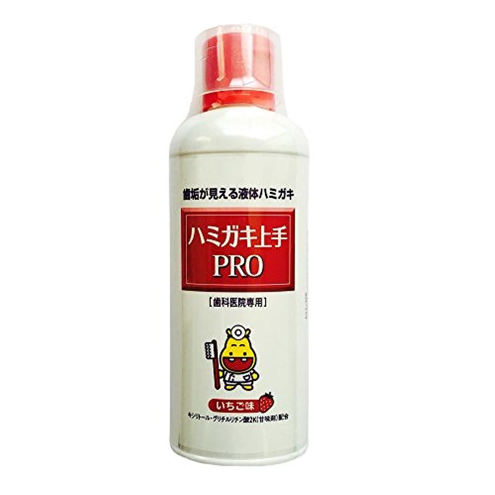 純粋な頻繁に操作松風 ハミガキ上手PRO いちご味 180ml 1本