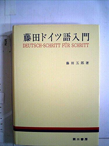 藤田ドイツ語入門 (1966年)