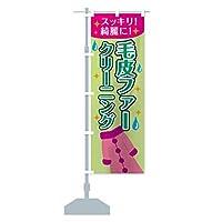 毛皮ファークリーニング のぼり旗(レギュラー60x180cm 左チチ 標準)