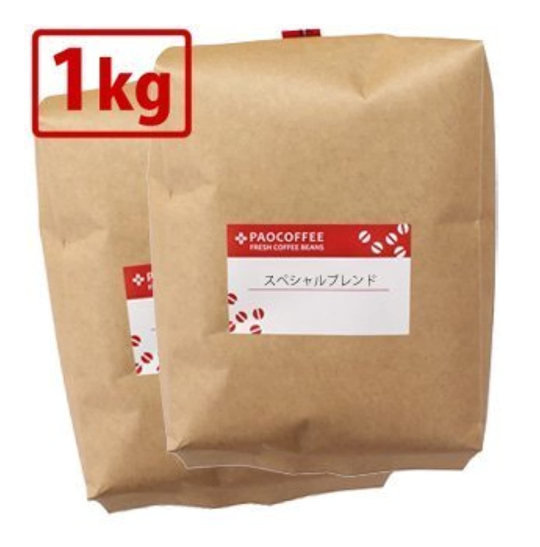 【自家焙煎コーヒー豆】業務用 スペシャルブレンド1kg(500g×2) (豆のまま)