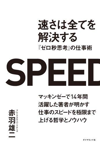 速さは全てを解決する---『ゼロ秒思考』の仕事術の詳細を見る