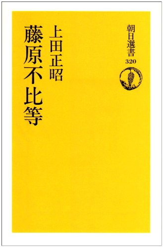 藤原不比等 (朝日選書)