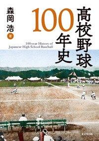 高校野球100年史
