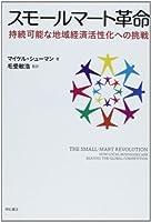 スモールマート革命 -持続可能な地域経済活性化への挑戦-