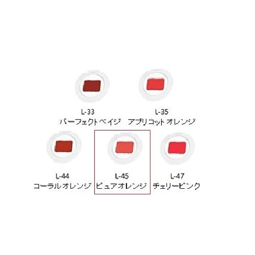家具ヒゲ判読できないルナレーナ リップカラー L-45 ピュアオレンジ