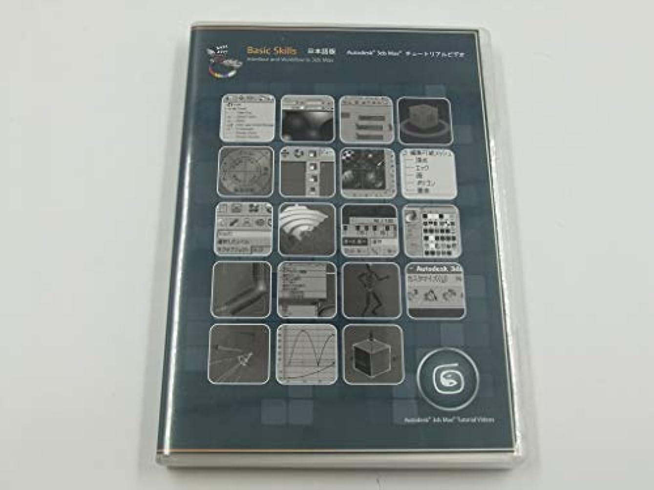 ゆりかごリムひいきにするBasic Skills日本語 Autodesk Maxチュートリアル