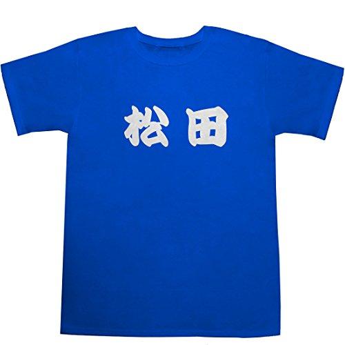 松田 T-shirts ブルー M【松田岳 絵】【松田賢二 ...