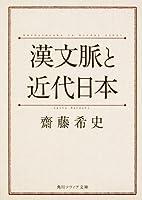 漢文脈と近代日本 (角川ソフィア文庫)