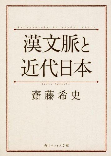 漢文脈と近代日本 (角川ソフィア文庫)の詳細を見る